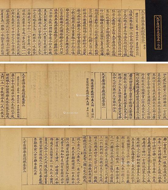 两浙转运使司刻本 《大方广佛华严经卷一卷二》 册页