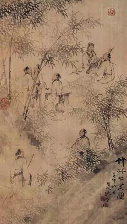 张大千《竹林七贤图》