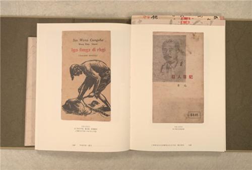 《狂人日记》拉丁新文字版,鲁迅著,陈梅译;上海新文字书店1936年6月版