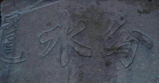 """""""分水龙""""石碑"""