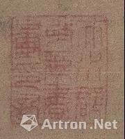 """《八达游春图》左下角的""""天水郡收藏书画印记""""朱文印"""