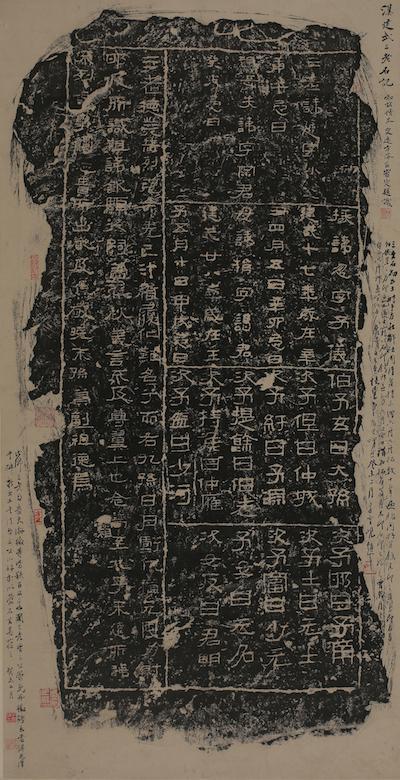 吴昌硕旧藏 汉三老碑初拓本并杨岘、徐康、方濬益题跋轴私人收藏