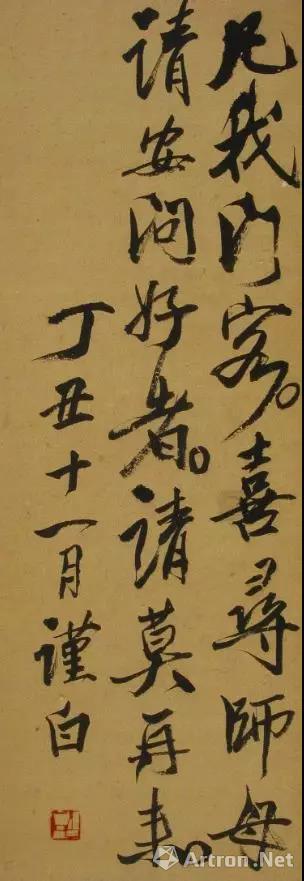 门条齐白石1937年 72.5×26cm 辽宁省博物馆藏(此件不在展)