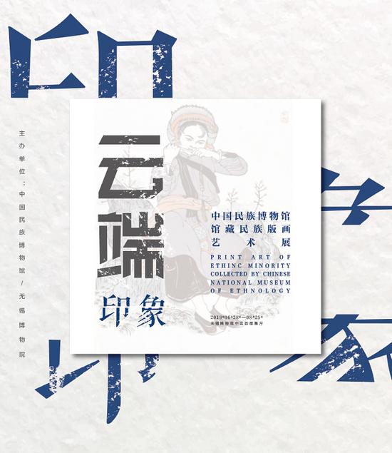云端·印象——中国民族博物馆藏民族版画艺术展