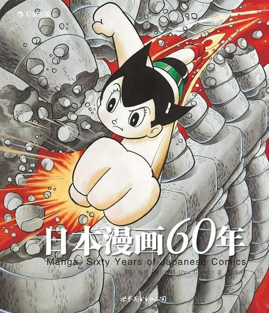 保罗·格拉维特所著的《日本漫画60年》