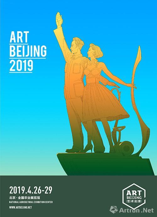 2019艺术北京海报