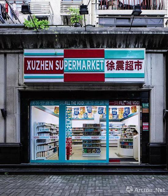 徐震 ?《徐震超市》 2016年 上海愚园路