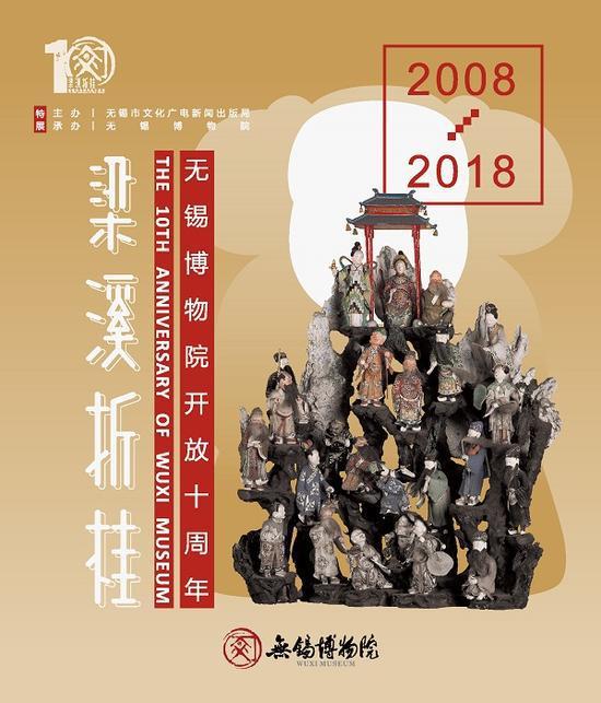 """""""梁溪折桂——无锡博物院开放十周年特展"""""""