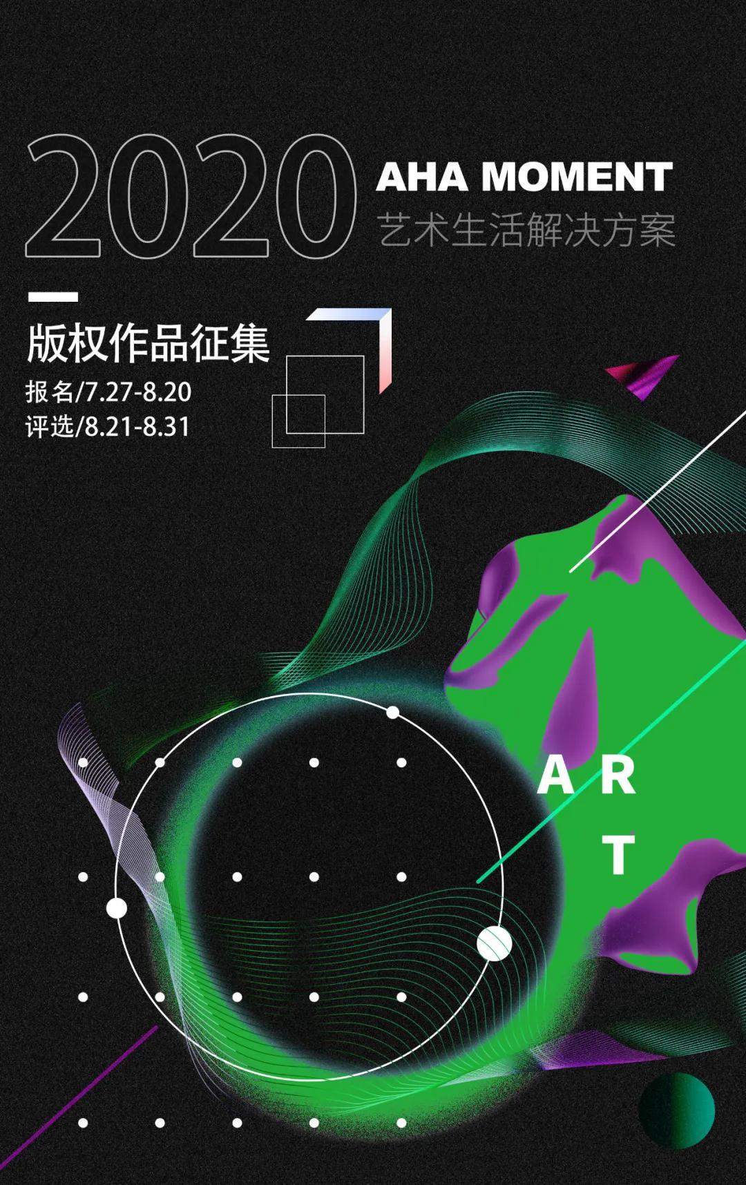 2020 AHA MOMENT艺术生活应该如何解决