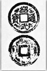 传说中的钱币与南明悲凄历史