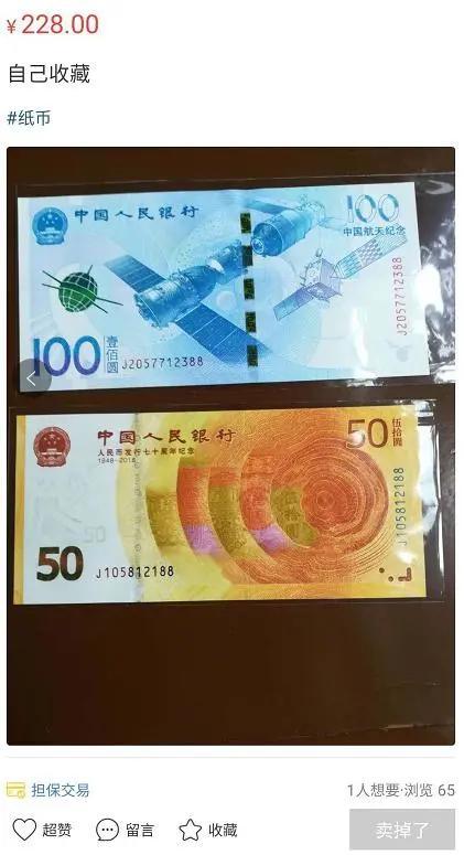 这种航天钞毫不起眼竟然很值钱