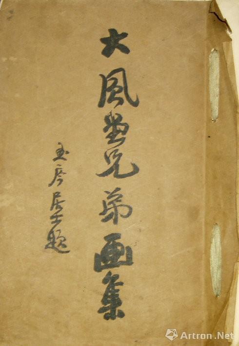 附图4.1933年由谢玉岑题签封面的珂罗版《大风堂兄弟画集》