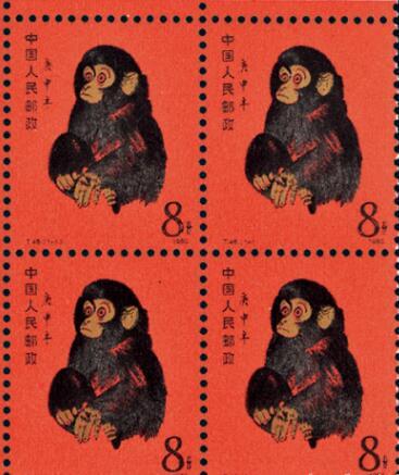 T46庚申年(猴)邮票四方连