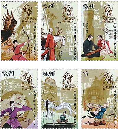 图为金庸小说人物特别邮票 (供图:香港邮政)