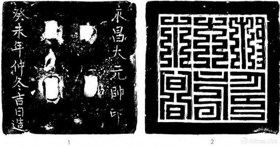"""图一 """"永昌大元帅印""""印背拓本(1)和印面钤本(2)"""