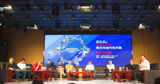 陈文令当代艺术展研讨会第一场现场