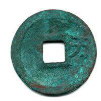 图三 青铜质(直径21.9mm 厚1.5mm 重3.6克)