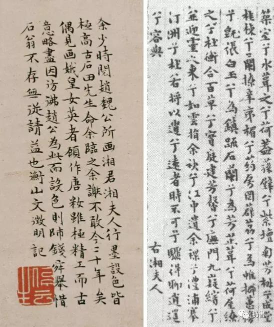 文徵明小楷对比(左题《湘君图》,右为小楷《离骚·九歌卷》局部)
