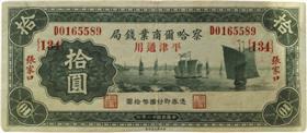 图3 十元