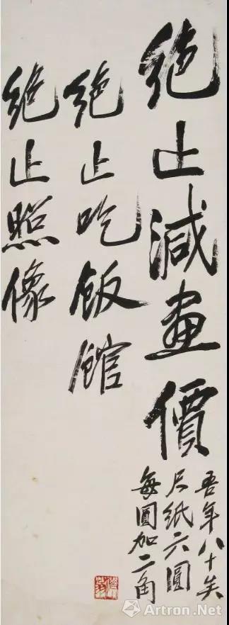 门条齐白石1940年 72.5×26.5cm 辽宁省博物馆藏(此件不在展)