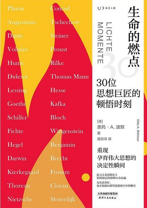 《生命的燃点:30位思想巨匠的顿悟时刻》,[德]奥托·A。波默著,聂宗洋译,未读·天津人民出版社2021年1月。