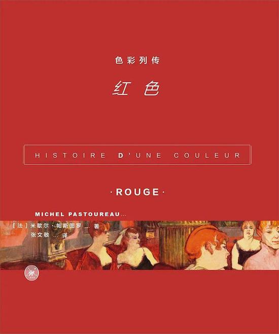 浅谈红色在欧洲艺术史中的演变