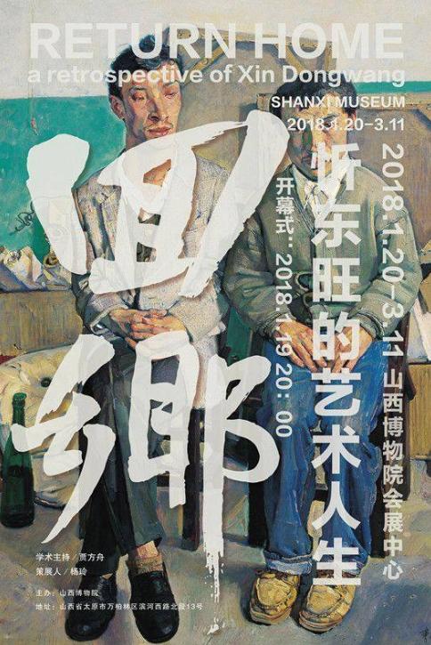 展览名称:回乡——忻东旺的艺术人生