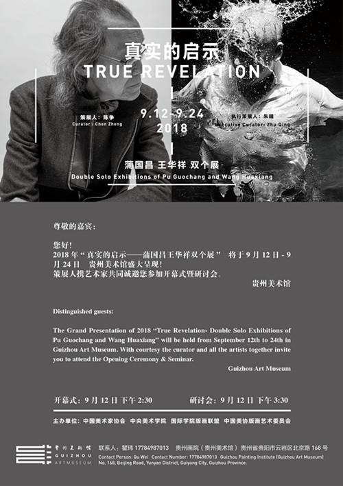展览名称:真实的启示——蒲国昌王华祥双个展