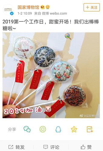 国博棒棒糖。图片来源:国家博物馆微博截图