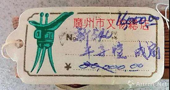 ▲ 广州市文物总店标签