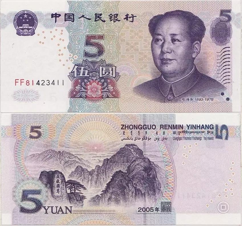 我国第一张塑料钞你知道是哪个吗