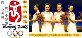 图2 北京奥运会上的月季花