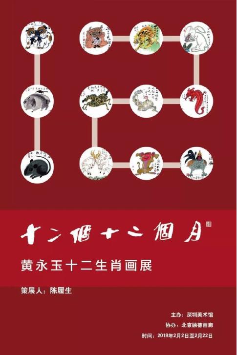展览名称:十二个十二个月——黄永玉十二生肖画展