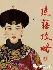 官宣图中,女主就佩戴了正中镶有东珠的金约。