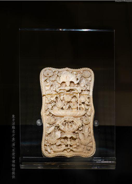 象牙浮雕花卉名片盒(清)东莞市博物馆