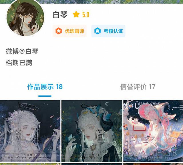 米画师平台上白琴的主页