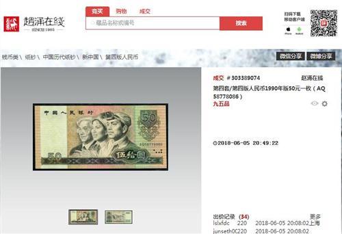 """1990版50元/结标价:220元(图片来源:""""赵涌在线"""")"""