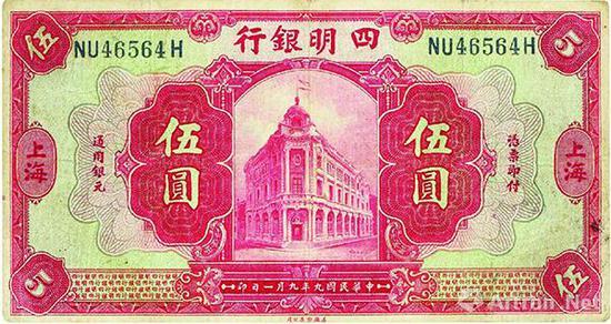 图4 四明银行在民国九年(1920年)发行的伍圆券
