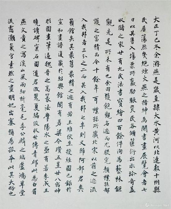 内藤湖南为《爽籁馆欣赏》第一辑所写的序言