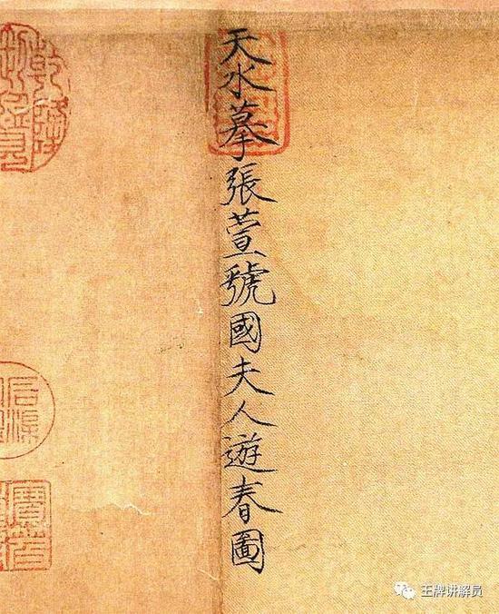 这幅画的全名是:天水摹张萱虢国夫人游春图。