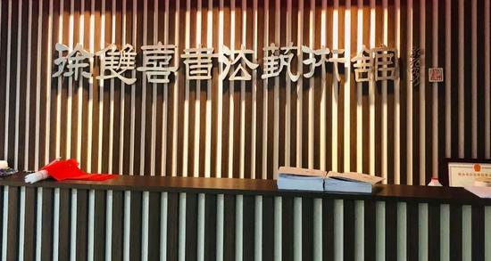 徐双喜书法艺术馆