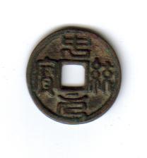 """,后改""""至元""""(1264——1293)"""