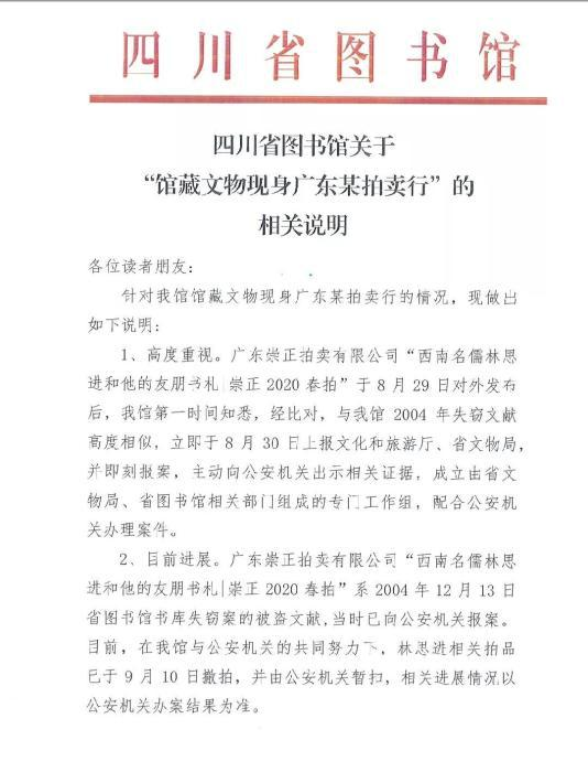 四川省图书馆回应馆藏文物现身拍卖行:系被盗文献