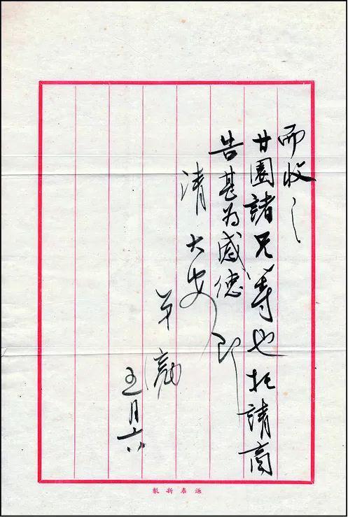 拍卖方刊出的萧振瀛致柯莘农书信资料被疑是伪作