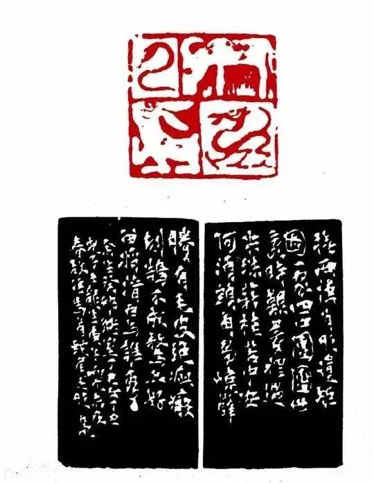 图六 来楚生 阖家团圆(肖形) 2.8×2.8cm