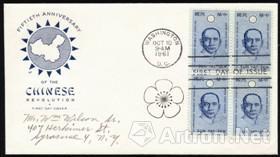 """图9 1961年""""辛亥革命50周年纪念""""邮票首日封"""
