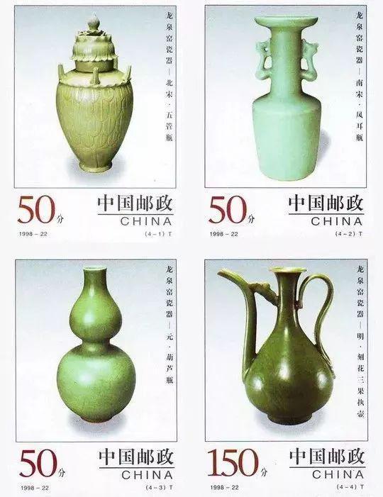 龙泉窑瓷器 特种邮票