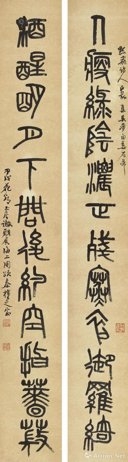 附图6。谢玉岑1934年作 篆书十二言联(2014年匡时国际42.55万元成交)