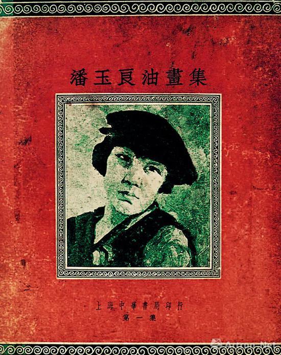 图4 《潘玉良油画集》1934年