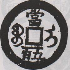 图二 红铜质(载自《中国古棋牌游戏排行库》)